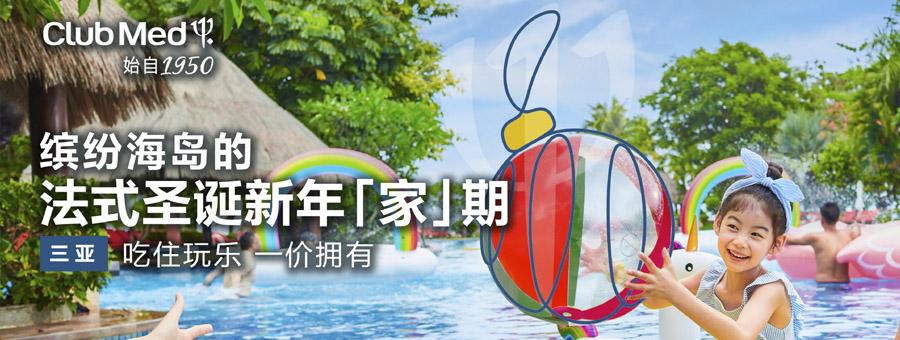 青岛到三亚度假旅游