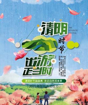 青岛清明节旅游线路