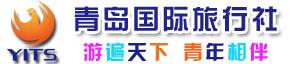 青岛青年国际旅行社有限公司市北第一营业部电话0532-81115166
