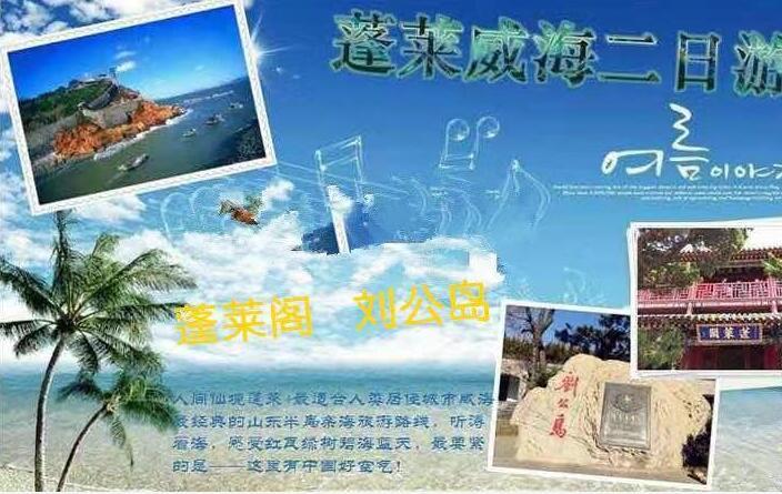 青岛沿海旅游城市推荐-烟台威海蓬莱-刘公岛、蓬莱阁二日游q