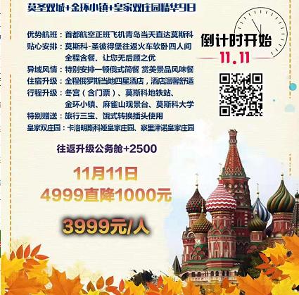 俄罗斯双十一直降1000元!青岛出发去莫斯科,圣彼得堡+金环小镇,青岛直飞9日游,一价全含m