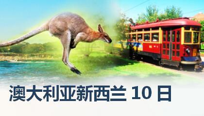 澳大利亚新西兰10日推荐-悉尼-黄金海岸-布里斯班-奥克兰-罗托鲁阿-墨尔本q
