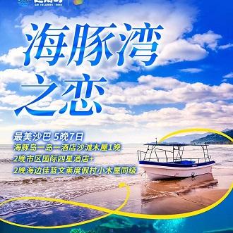 东南亚海岛旅游推荐-青岛到沙巴旅游费用,马穆迪岛+马努干岛+海豚湾+美人鱼岛双飞七日游J