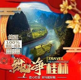 桂林旅游景点推荐-青岛旅行社去大漓江多少钱,古东瀑布,世外桃源双飞五日游J