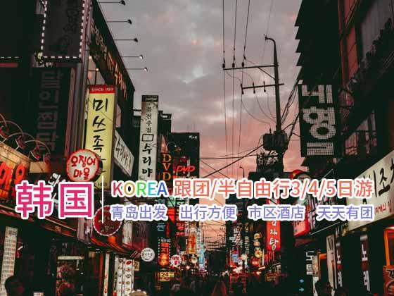 韩国签证办理-青岛去韩国首尔,仁川,东大门,明洞双飞五日游J