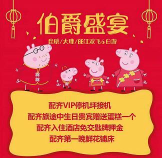 云南旅游团推荐-昆明,大理,丽江双飞单卧5晚6日q