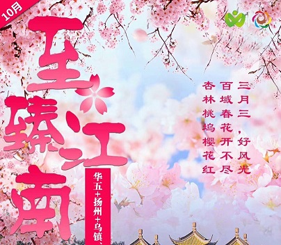 青岛旅游团至华东五市旅游价格-扬州,乌镇、周庄。上海,南京双飞五日游J