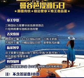 【暑期泰国旅游团推荐】-曼谷,芭提雅,大皇宫,玉佛寺双飞六日游