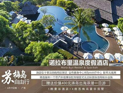 苏梅岛自由行6天5晚推荐-酒店位于查汶购物区附近q