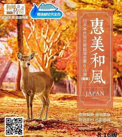 十一日本旅游多少钱-大阪,京都,名古屋,富士山,东京,奈良公园,奥特莱斯6日游q