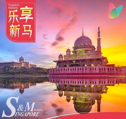 东南亚旅游团推荐-青岛至新加坡旅游报价,马来西亚,新加坡双飞六日游J