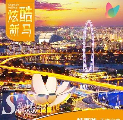 青岛去新马特惠旅游团推荐-新加坡,马来西亚,鱼尾狮公园双飞六日游J