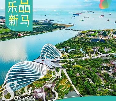新马连线旅游多少钱-新加坡,马来西亚,花芭山,鱼尾狮公园,离岛游双飞六日游J
