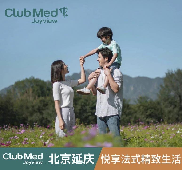 青岛旅行社-Club Med Joyview 地中海度假村-北京延庆度假村 吃住玩乐 一价全含 全家悦享法式精致生活
