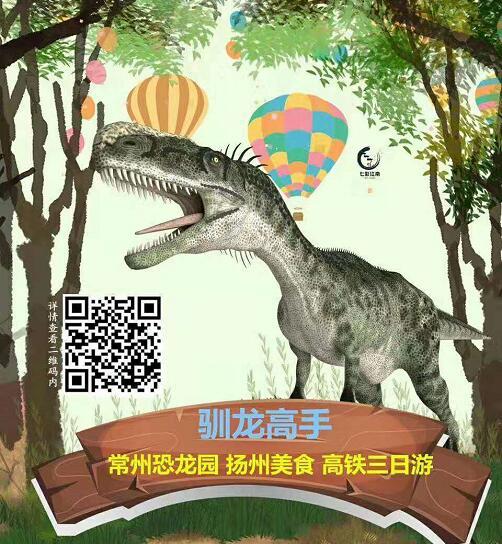 春节亲子 驯龙高手-常州恐龙乐园 扬州美食 迪诺水镇 东关街 个园高铁3日游q