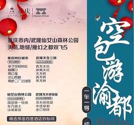 春节青岛出发重庆旅游报价- 重庆市内、地缝、天坑、仙女山双飞5日游J
