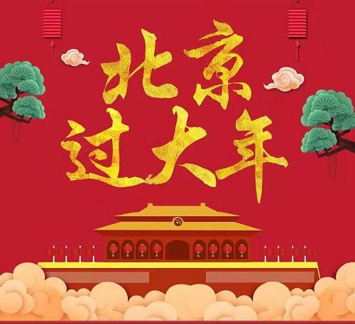 春节北京过大年-北京,故宫, 八达岭长城,天坛,颐和园,恭王府,庙会高铁四日游J