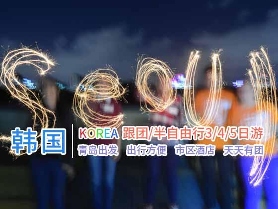 韩国亲子旅游团推荐-爱宝乐园,景福宫,一整天自由活动,双飞五日游J