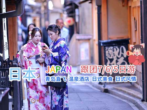 青岛旅行社去日本旅游-东京,大阪自由活动。京都,富士山,东京,名古屋双飞六日游J
