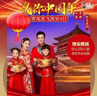 春节西安亲子团报价-青岛出发西安亲子旅游价格,明城墙,大雁塔广场,钟鼓楼广场双飞