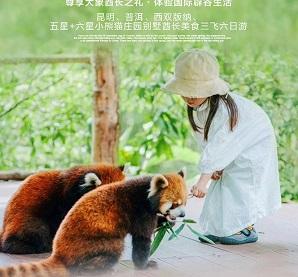 【西双版纳亲子游】青岛到西双版纳亲子游推荐-昆明,普洱,国家森林公园 ,小熊猫庄园双飞六日游J