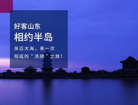 青岛旅游推荐-蓬莱、威海二日游 八仙过海 华夏城