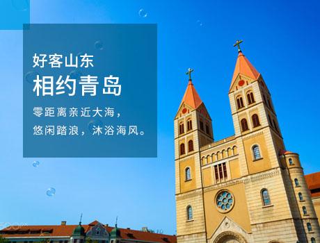 青岛旅行社推荐-青岛市内纯玩一日游 栈桥 天主教堂