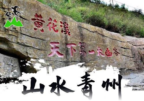 暑期青岛周边游团-青州黄花溪,云门山,青州古城,青云湖景区,博物馆二日m