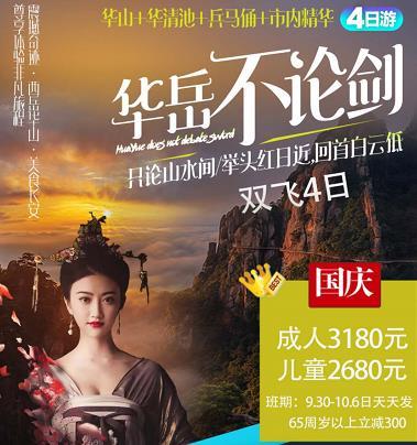 青岛旅行社国庆西安旅游推荐-青岛到华山、兵马俑、华清池、西安市内精华双飞4日游