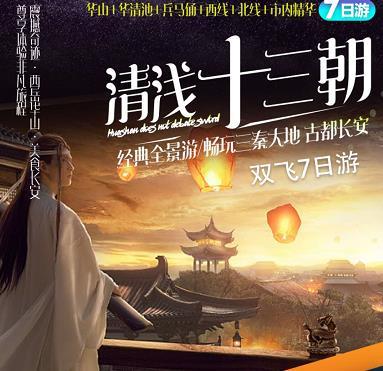 青岛十一国庆西安旅游团-青岛到西安,延安,华山双飞七日游