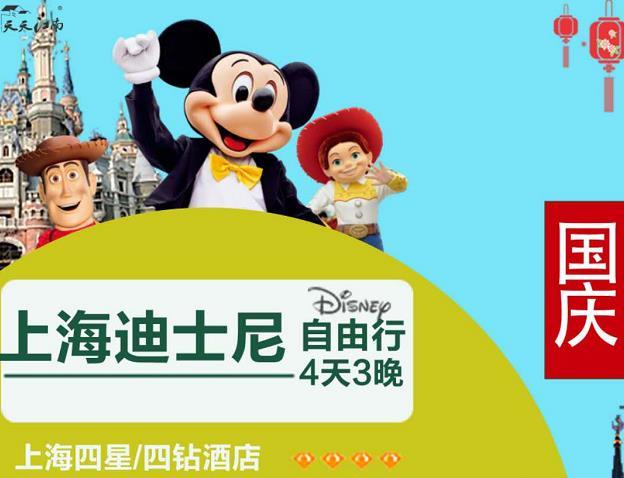 青岛旅行社十一迪士尼多少钱-青岛到上海迪士尼自由行双飞四日游
