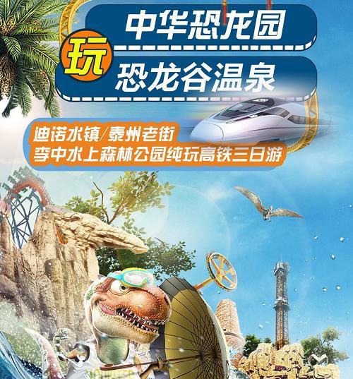 青岛旅行社十一常州旅游-青岛到常州中华恐龙园、恐龙谷温泉、迪诺水镇、李中水上森林公园高铁三日游