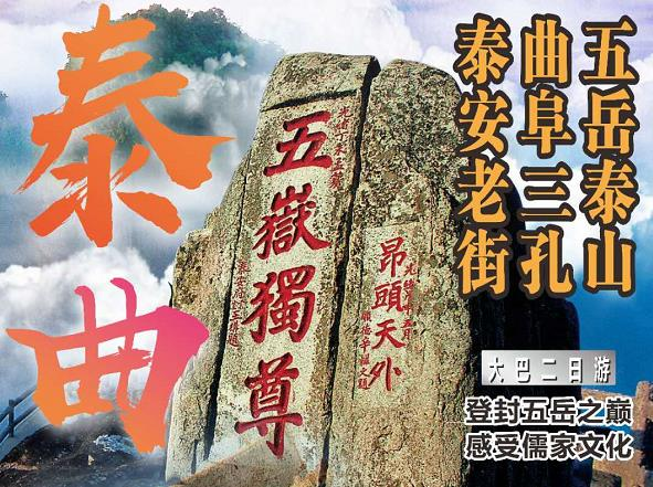 青岛十一国庆泰安旅游推荐-青岛到泰山、曲阜三孔、泰安老街大巴二日游