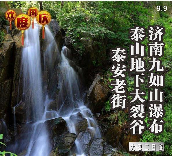 青岛旅行社国庆周边游-青岛到泰山地下大裂谷、泰安老街、济南九如山瀑布群二日游