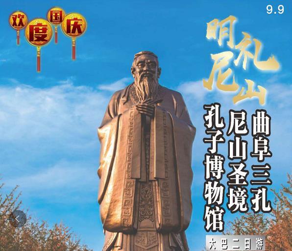 青岛十一国庆节尼山旅游团-青岛到尼山圣境、孔子博物馆、曲阜三孔二日游